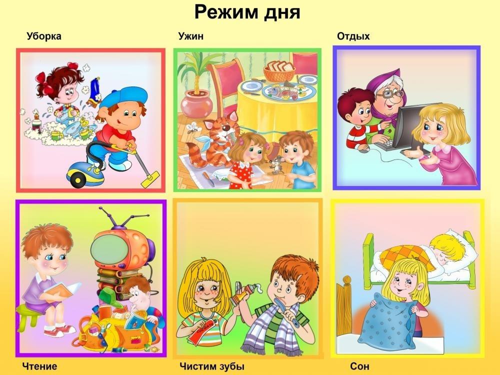 Распорядок дня в картинках для дошкольника 020
