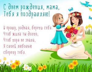 Рисунки на день рождения маме легкие 018
