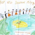Рисунки о дружбе для детей 2 класса   милая подборка