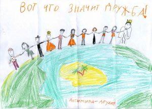 Рисунки о дружбе для детей 2 класса 022