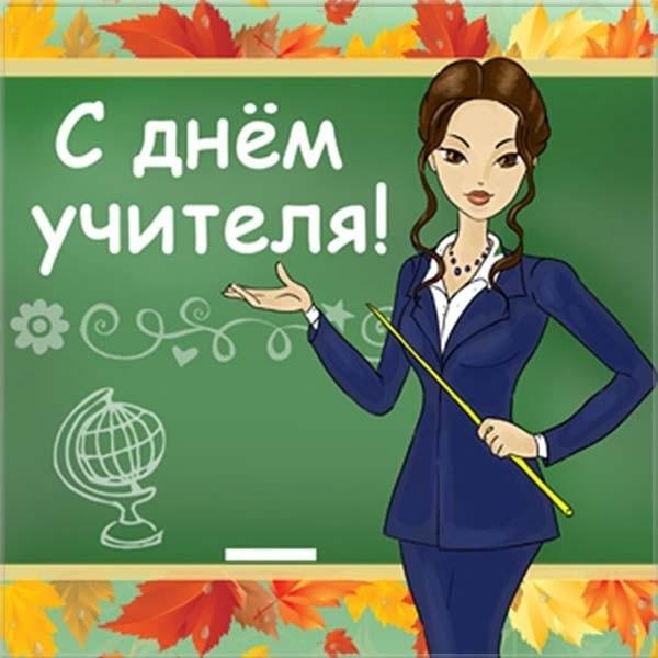 Нарисовать открытка для учителя