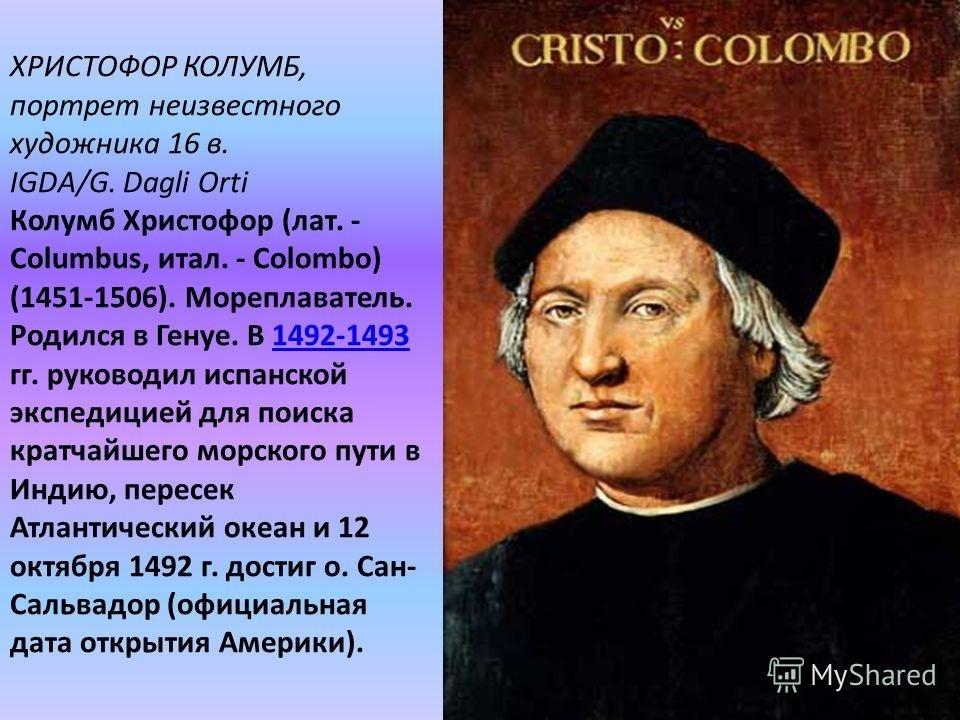 христофор колумб картинки биография компания
