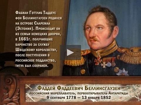 Родился мореплаватель Фаддей Беллинсгаузен 015