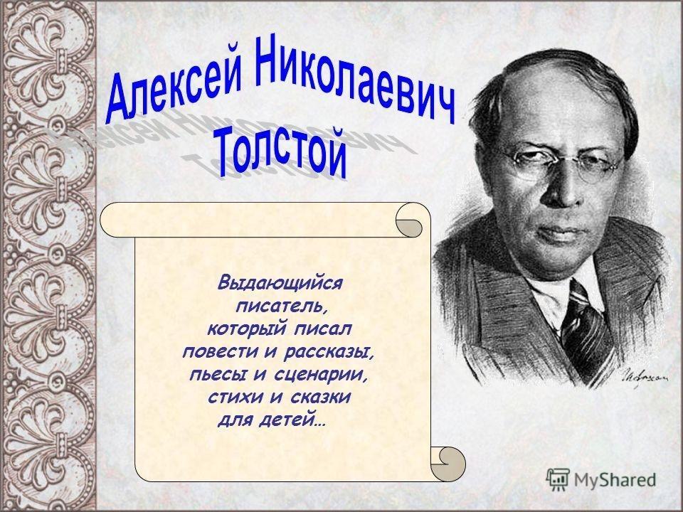 Родился писатель Алексей Толстой 001