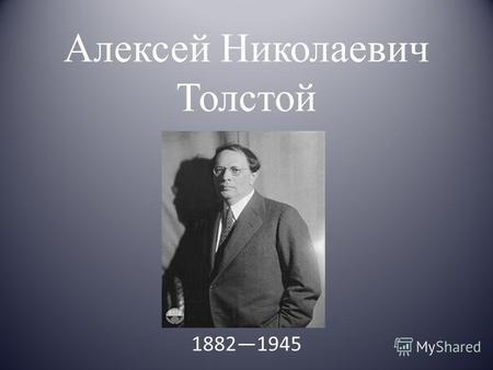 Родился писатель Алексей Толстой 022