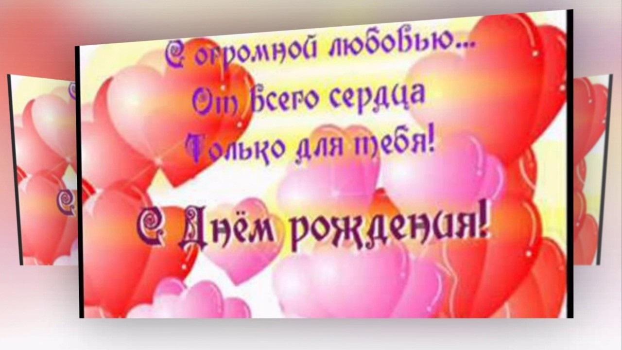 Родной мой с днем рождения картинки004