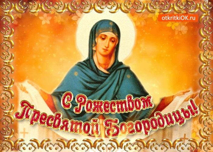 Рождество Пресвятой Богородицы 002