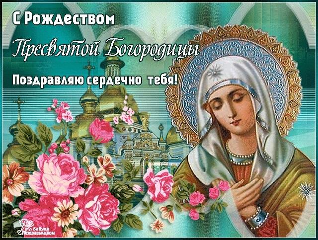 Рождество Пресвятой Богородицы 003