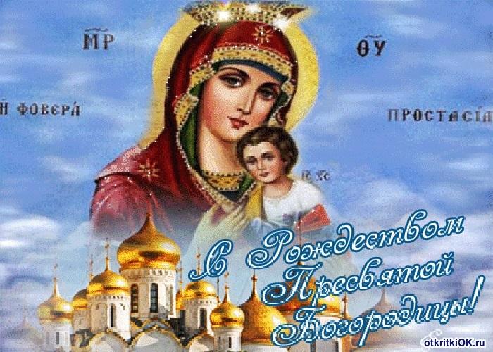 Рождество Пресвятой Богородицы 004