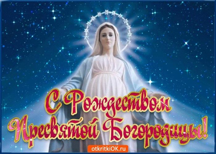 Рождество Пресвятой Богородицы 005