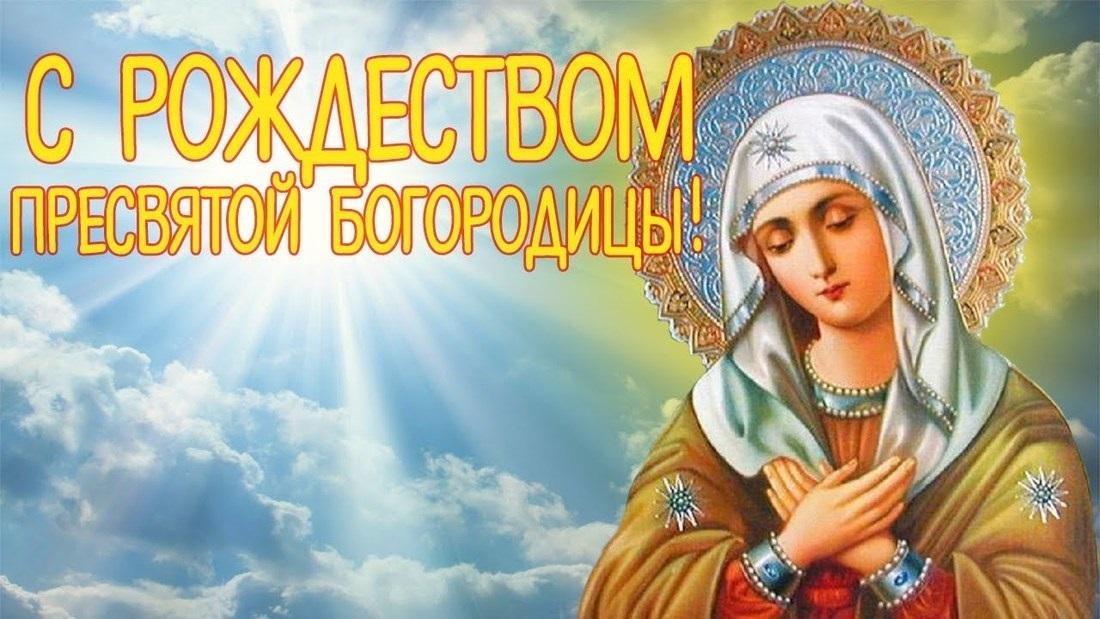 Открытки праздник пресвятой богородицы в сентябре