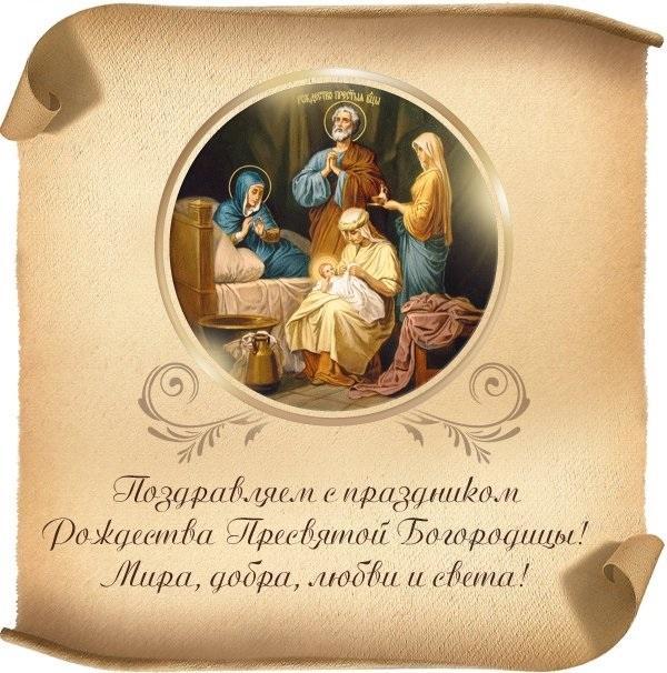 Рождество Пресвятой Богородицы 008
