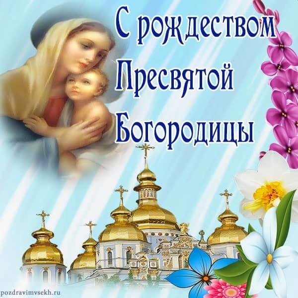 Рождество Пресвятой Богородицы 010