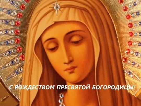 Рождество Пресвятой Богородицы 013