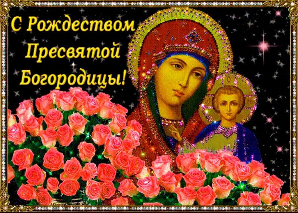 Рождество Пресвятой Богородицы 017