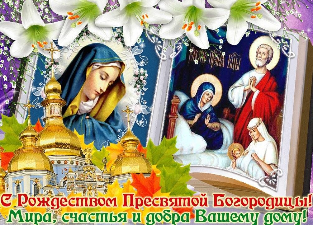 Рождество Пресвятой Богородицы 018