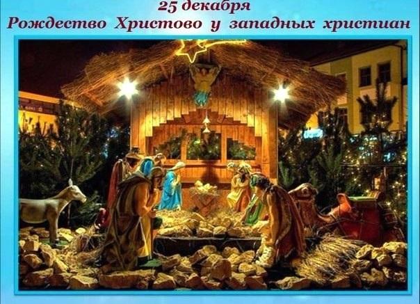 Рождество Христово у западных христиан 012