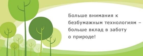 Российский день без бумаги 001