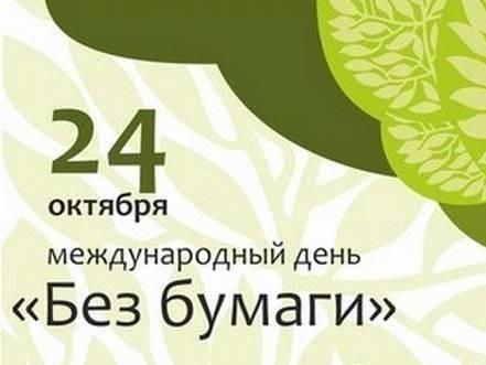 Российский день без бумаги 003