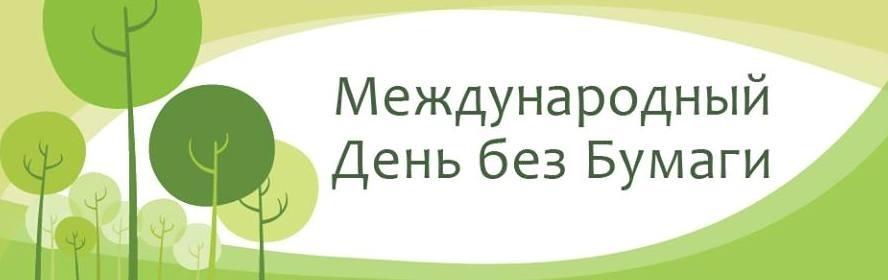 Российский день без бумаги 004
