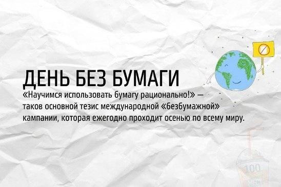 Российский день без бумаги 007