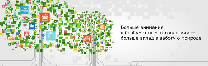 Российский день без бумаги 010