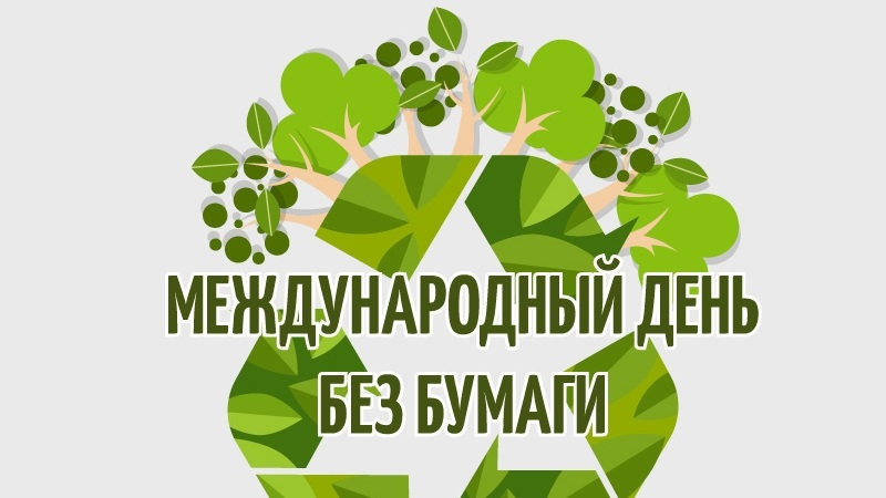 Российский день без бумаги 012