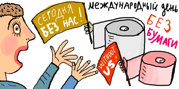 Российский день без бумаги 013