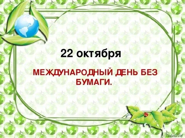 Российский день без бумаги 016