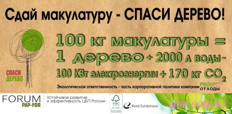 Российский день без бумаги 018