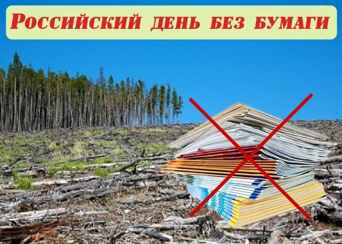Российский день без бумаги 020