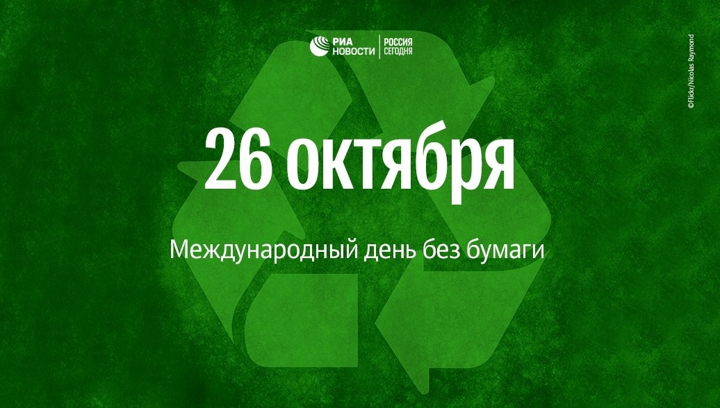 Российский день без бумаги 021