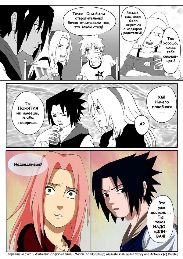 Сакура, Саске и Наруто аниме картинки 020