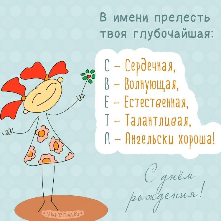 Свету с днем рождения прикольные открытки012
