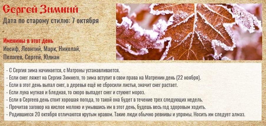 Сергий Зимний 003