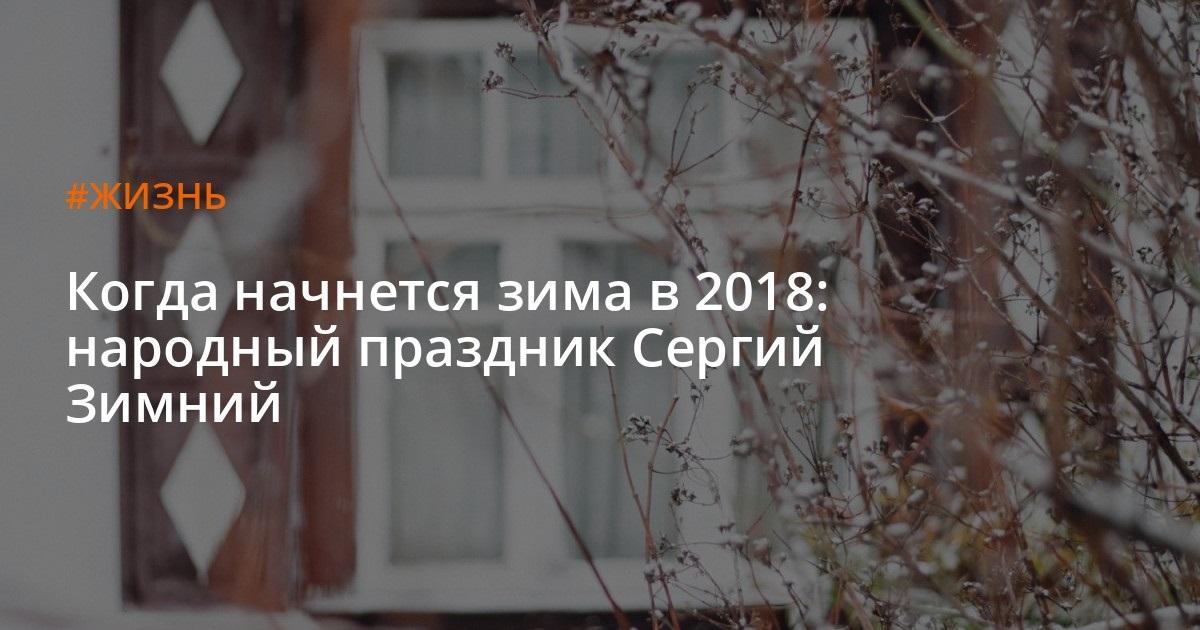 Сергий Зимний 004