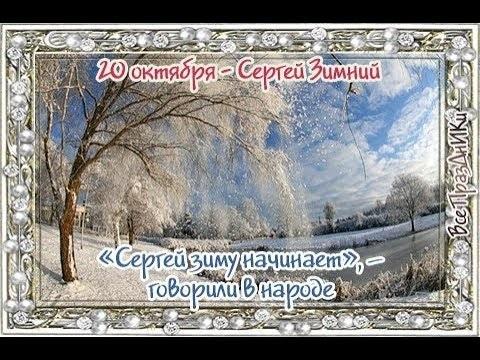 Сергий Зимний 013