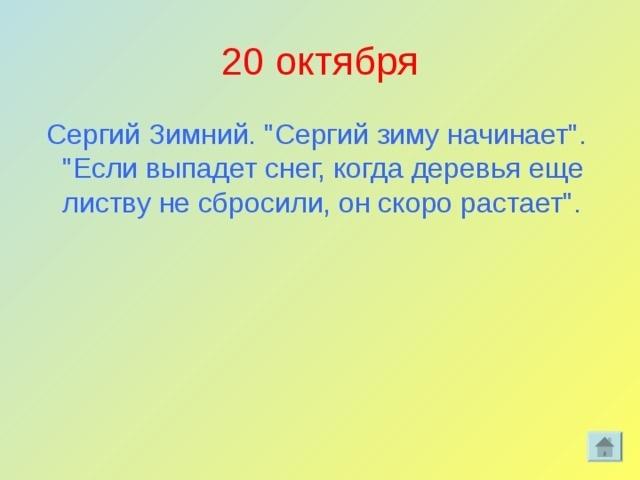 Сергий Зимний 016