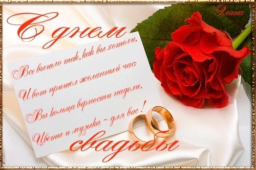 Скачать красивые картинки поздравления с днем свадьбы001