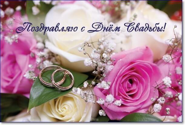 Скачать красивые картинки поздравления с днем свадьбы002
