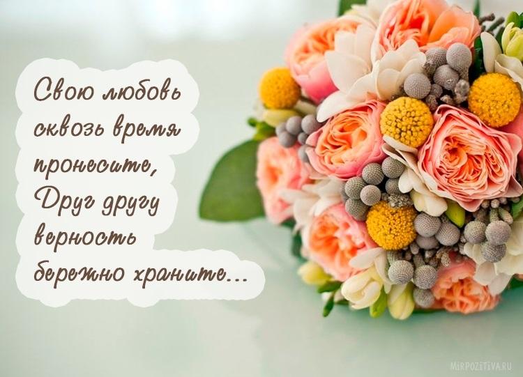 Скачать красивые картинки поздравления с днем свадьбы003