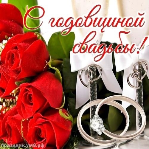 Скачать красивые картинки поздравления с днем свадьбы005