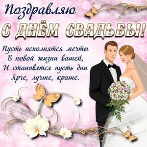 Скачать красивые картинки поздравления с днем свадьбы009