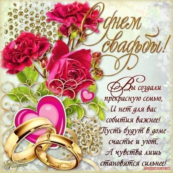 Скачать красивые картинки поздравления с днем свадьбы010