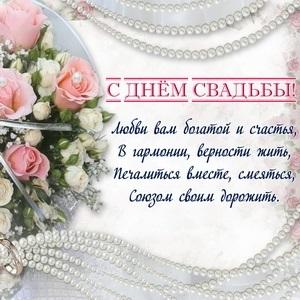Скачать красивые картинки поздравления с днем свадьбы013