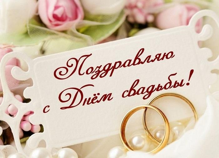 Скачать красивые картинки поздравления с днем свадьбы015