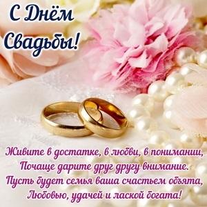 Скачать на телефон картинки с днем свадьбы001