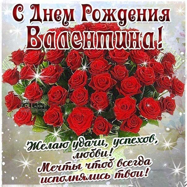 поздравление с днем рождения подруге валентине в стихах красивые короткие сегодня его