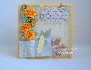 Скрапбукинг открытки для учителя 003