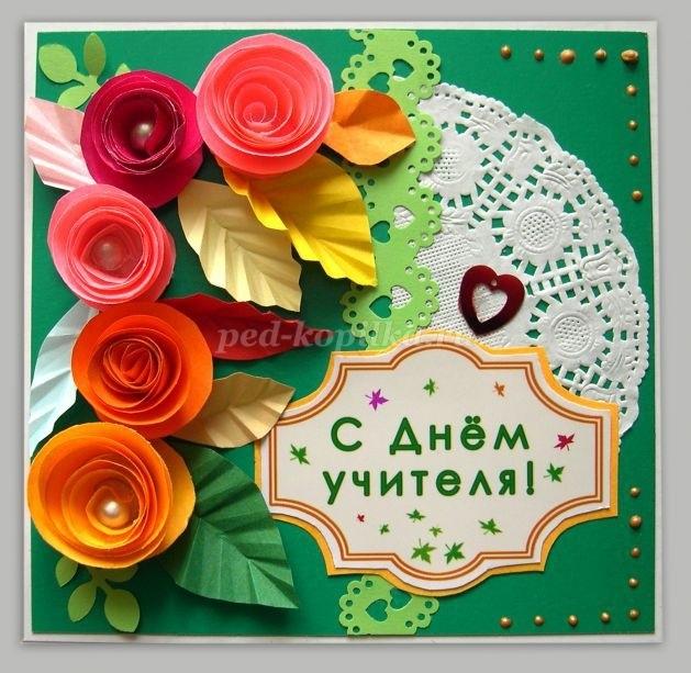 Днем, сделать простую открытку к дню учителя своими руками